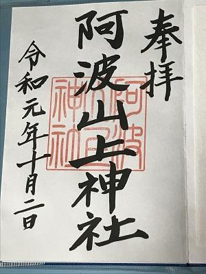 20191002阿波山上神社24