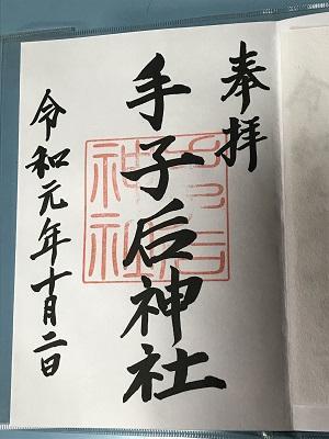 20191002手子后神社19