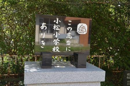 20191002小松小学校13