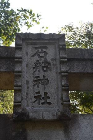 20191002石船神社07