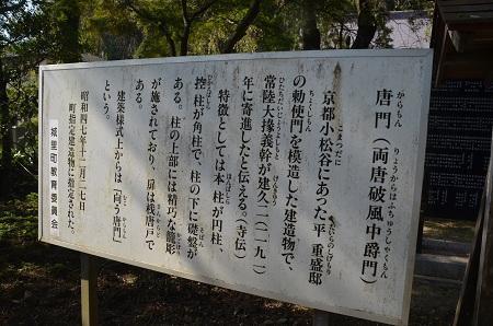 20191002茨城百景 小松寺11