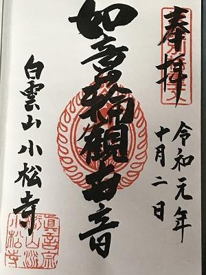 20191002茨城百景 小松寺18