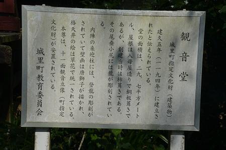20191002茨城百景 小松寺15