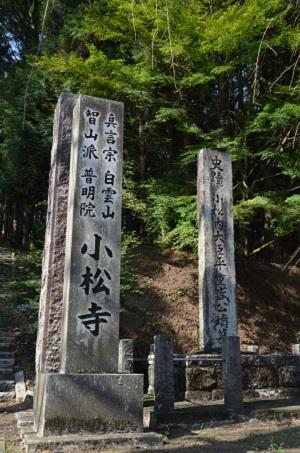20191002佐竹七福神 小松寺02