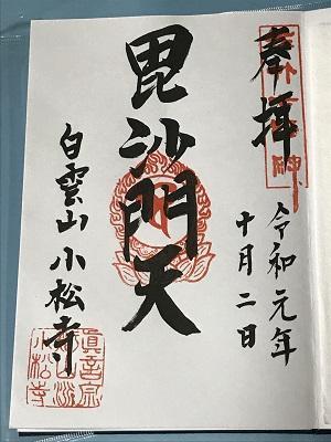 20191002佐竹七福神 小松寺10
