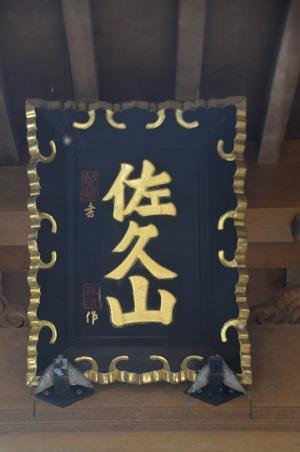 20191002茨城百景 石塚薬師 那珂西城址05
