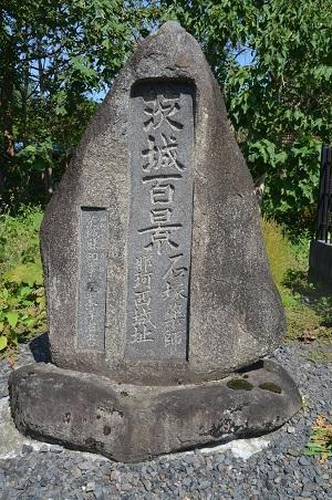 20191002茨城百景 石塚薬師 那珂西城址02