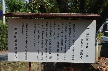 20191002茨城百景 石塚薬師 那珂西城址11