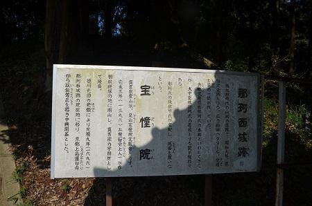 20191002茨城百景 石塚薬師 那珂西城址21