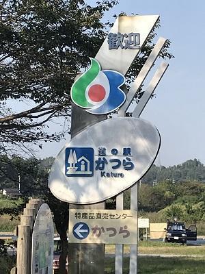 20191002道の駅かつら03