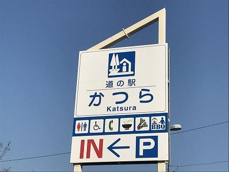 20191002道の駅かつら01
