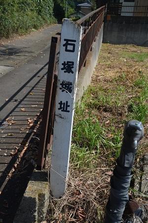 20191002石塚城址01