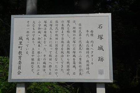 20191002石塚城址09