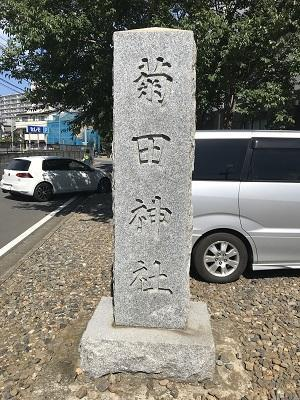 20191005菊田神社01