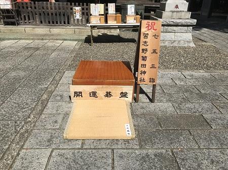 20191005菊田神社11