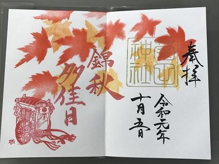 20191005菊田神社14
