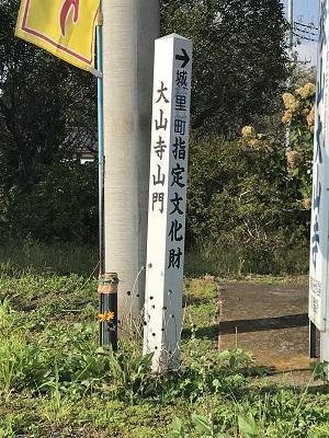 20191002花の寺 大山寺03