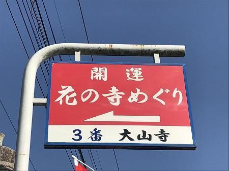 20191002花の寺 大山寺01