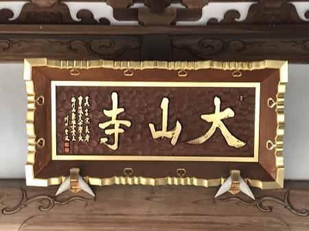 20191002花の寺 大山寺16