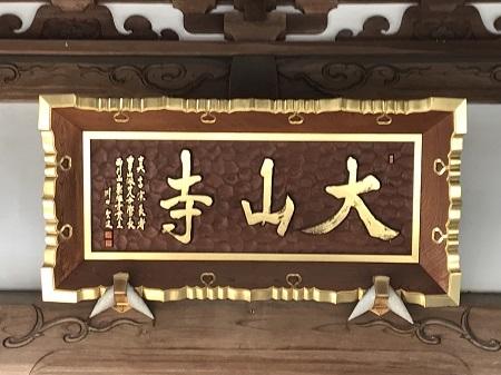 20191002佐竹七福神 大山寺05
