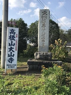 20191002佐竹七福神 大山寺01