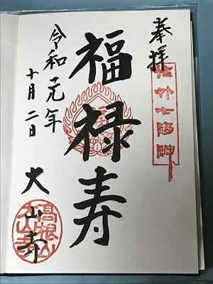 20191002佐竹七福神 大山寺09