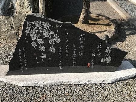 20191002佐竹七福神 大山寺08