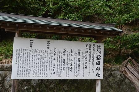 20191007稲田神社03