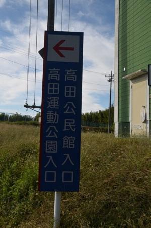 20191007高田小学校01