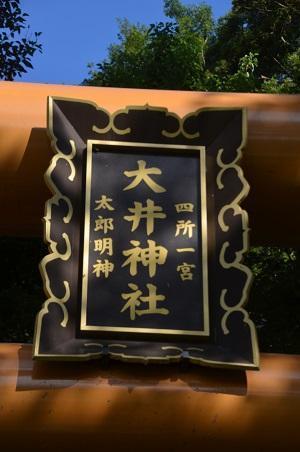 20191007大井神社05
