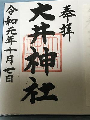 20191007大井神社24