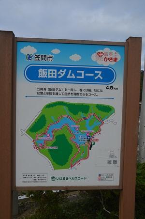 20191007飯田ダム04