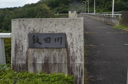 20191007飯田ダム09