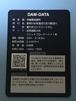 20191007飯田ダム25