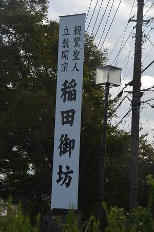 20191007茨城百景 西念寺01