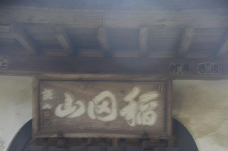 20191007茨城百景 西念寺08
