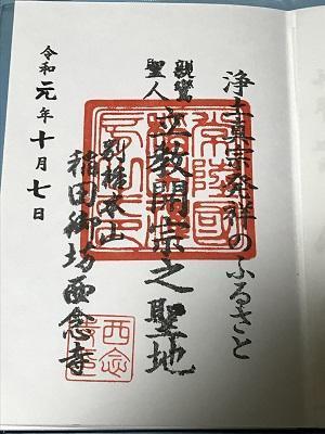 20191007茨城百景 西念寺29