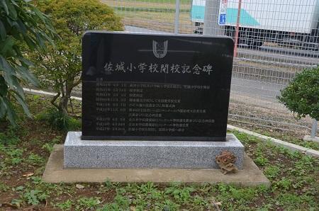 20191007佐城小学校05