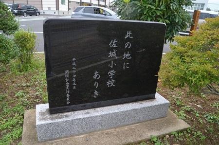 20191007佐城小学校10