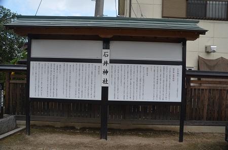 20191007石井神社05