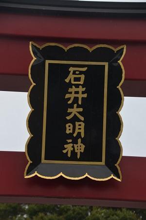 20191007石井神社02