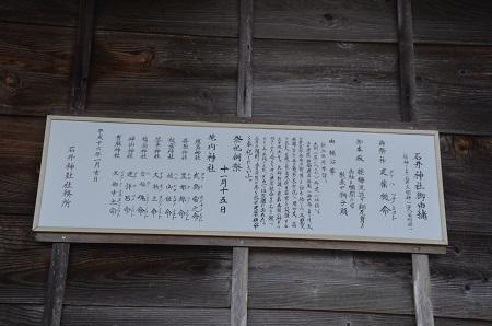 20191007石井神社12