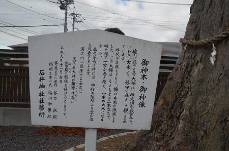 20191007石井神社23