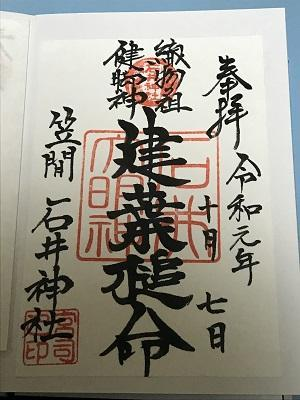 20191007石井神社30