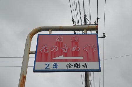 20191007金剛寺01