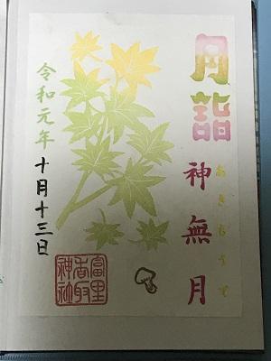 20191013冨里香取神社08