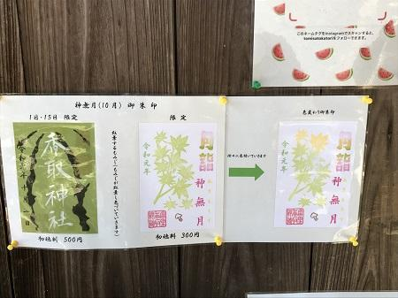 20191013冨里香取神社07
