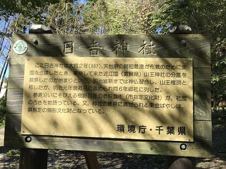 20191013日吉神社03