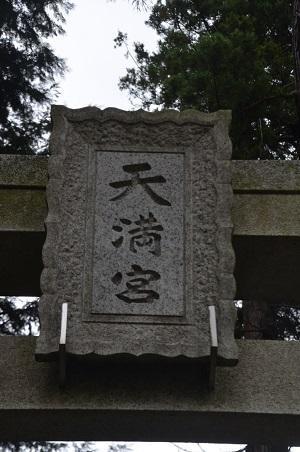 20191007大渕天神社05