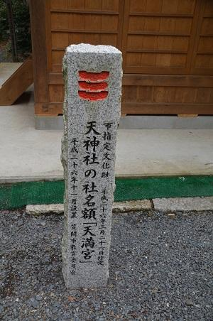 20191007大渕天神社14